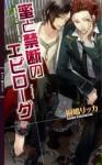 蜜と禁断のエピローグ - Rikka Kirishima, Kazuaki