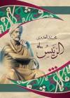 الرئيس - محمد العدوي