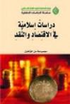 دراسات إسلامية في الاقتصاد والنقد - مجموعة