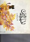 لطيفة الزيات: الأدب والوطن - سيد البحراوي