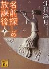 Namaesagashi No Hōkago: 1 - Mizuki Tsujimura