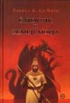 Čarovnik iz Zemljemorja (Saga o Zemljemorju, #1) - Ursula K. Le Guin, Dušan Ogrizek, Ruth Robbins