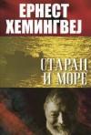 Starac i more - Živojin Simić, Ernest Hemingway