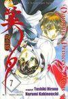 Vampire Princess Miyu 7 - Kakinouchi Narumi