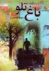 باغ تلو - مجید قیصری