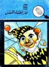 لغز إختفاء الخنفس - محمود سالم