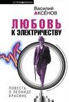 Lyubov' k elektrichestvu/Любовь к электричеству. Повесть о Леониде Красине - Vasily Aksyonov