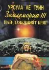 Землемория III: Най-далечният бряг - Ursula K. Le Guin, Мария Кръстева