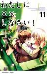 わたしに××しなさい!(11) (Japanese Edition) - Ema Tōyama, 遠山えま