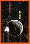銀河英雄伝説 2 野望篇 [Ginga eiyū densetsu 2] - Yoshiki Tanaka, 田中 芳樹