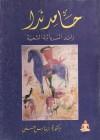 حامد ندا: رائد السيريالية الشعبية - إيناس حسني