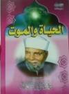 الحياة والموت - Muhammad Mutawalli Ash-Sha'raawi