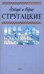 Grad obrechennyj - Arkady Strugatsky, Boris Strugatsky