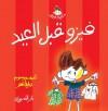 فيزو قبل العيد - وليد طاهر