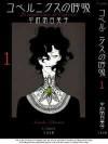Koperunikusu No Kokyū: 1 - Asumiko Nakamura, Asumiko Nakamura