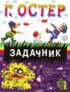 Zadachnik - Grigorij Oster