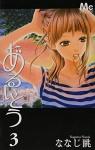 Aruitou [3] - Nagamu Nanaji