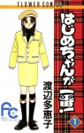 Hajimechan Ga Ichiban 1 - Taeko Watanabe