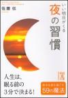 いい明日がくる 夜の習慣 - Den Satō