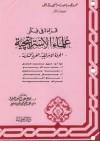 سلسلة قراءة في فكر علماء الإستراتيجية - جمال عبد الهادي