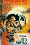 Путь меча (сборник) - H.L.Oldie, H.L.Oldie