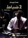2 ضباط - Essam Youssef