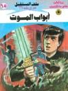 أبواب الموت - نبيل فاروق