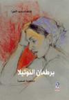 برطمان النوتيلا : مجموعة قصصية - فاطمة محمد العوا