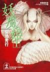 妖魔姫(1・2・3合冊版) (Japanese Edition) - 菊地 秀行
