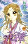 Hua Qian, Vol. 01 - Selena Lin