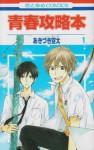 Seishun Kouryakuhon, Vol. 01 - Sorata Akizuki