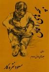 Bachehhaye Aemagh بچه های اعمـاق - Massoud Noghrekar