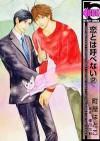 恋とは呼べない 2 [Koi to wa Yobenai 2] - Yuuri Eda, Hatoko Machiya