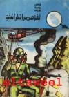 لغز ممر إنترانتو - محمود سالم