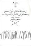 زیارتْنامهی مُرغِ سَحَر و همخوانی دخترانِ خردادماه - سید علی صالحی