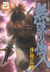 Blade of the Immortal, Volume 21 - Hiroaki Samura, 沙村広明