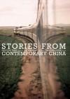 Stories from Contemporary China: Zhou Yu's Train by Bei Cun, The Sprinkler by Xu Yigua, The Crime Scene by Li Er - Bei Cun, Li Er, Xu Yigua, Sun Yong