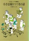 小さな国のつづきの話 (コロボックル物語, #5) - Satoru Sato, 佐藤さとる