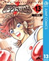 リングにかけろ1 13 (ジャンプコミックスDIGITAL) (Japanese Edition) - Masami Kurumada