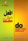افعل شيئا مختلفا - عبد الله علي العبد الغني