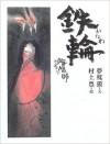Onmyōji: Kanawa - Baku Yumemakura, 村上 豊