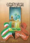 الموسوعة الكويتية المختصرة - حمد محمد السعيدان