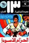 الحزام الأسود - محمود سالم
