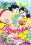 ராஜமுத்திரை [Rajamuthirai] - Sandilyan, Sandilyan