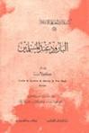 (البارود عند المسلمين ( كتب دائرة المعارف الإسلامية - إبراهيم خورشيد