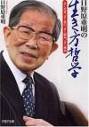 Hinohara Shigeaki No Ikikata Tetsugaku: Yoku Iki Yoku Oi Yoku Yami Yoku Shinu - Shigeaki Hinohara