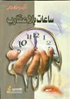 ساعات بلا عقارب - أنيس منصور