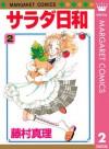 サラダ日和 2 (Sarada Biyori #2) - Mari Fujimura