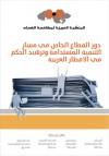 دور القطاع الخاص في مسار التنمية المستدامة وترشيد الحكم في الأقطار العربية - مجموعة