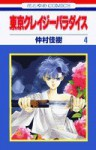 Tokyo Crazy Paradise, Vol. 4 - Yoshiki Nakamura